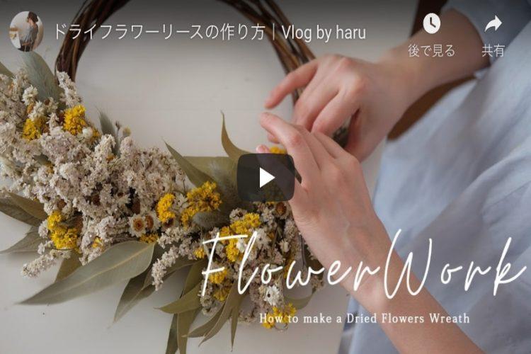 ユーカリと小さな花を使ったドライフラワーリースの作り方