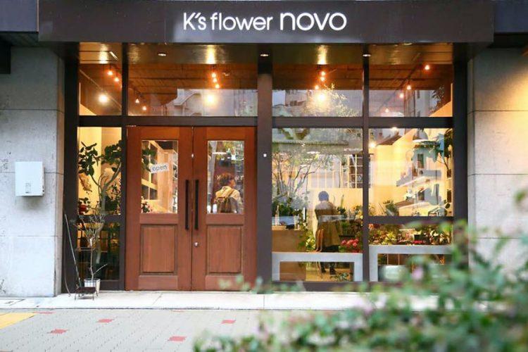 K's flower novo
