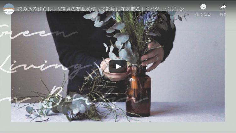 花のある暮らし | 古道具の薬瓶を使って部屋に花を飾る