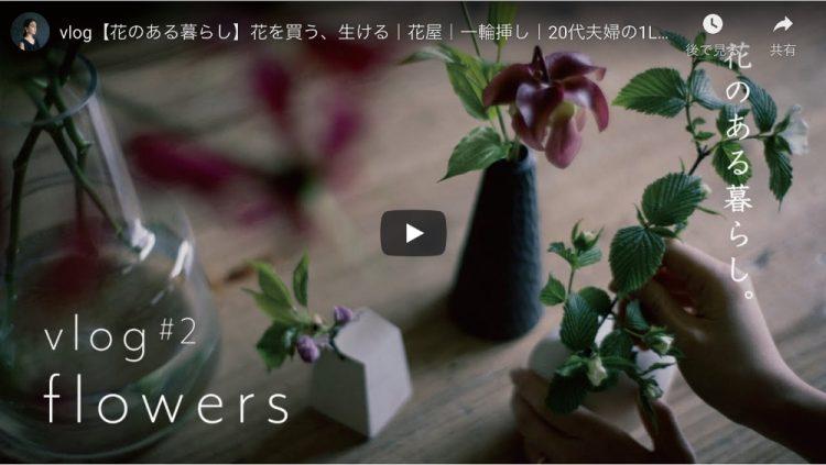 【花のある暮らし】花を買う、生ける