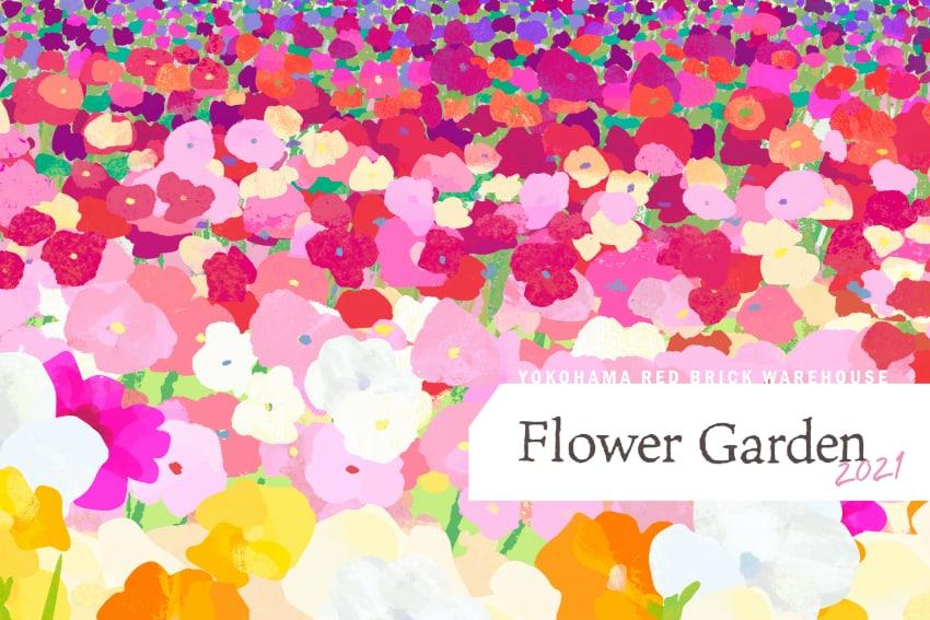 横浜赤レンガ倉庫「FLOWER GARDEN 2021」のご紹介 <br>2021年 3 月26日(金) 〜 4月 18 日(日)  入場無料