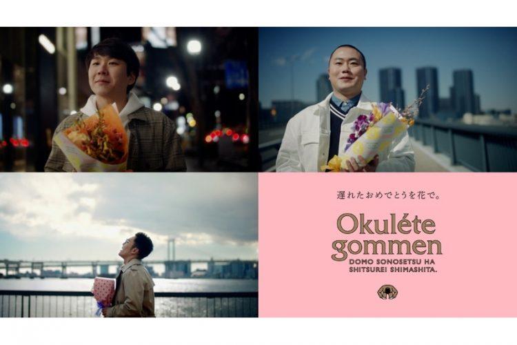 祝いそびれに花を贈る「Okuléte gommen」プロジェクトのご紹介