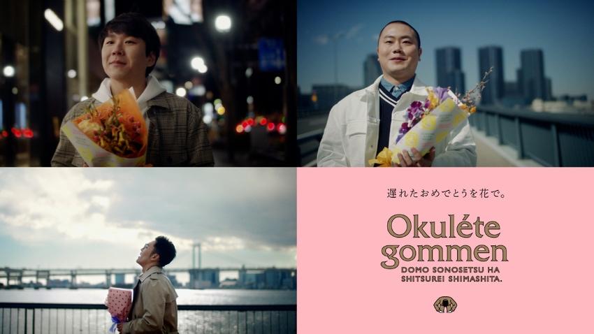 祝いそびれに花を贈る「Okuléte gommen」プロジェクト