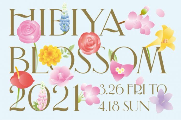 東京ミッドタウン日比谷「HIBIYA BLOSSOM 2021」のご紹介<br>2021年3月26日(金) 〜 4月18日(日)