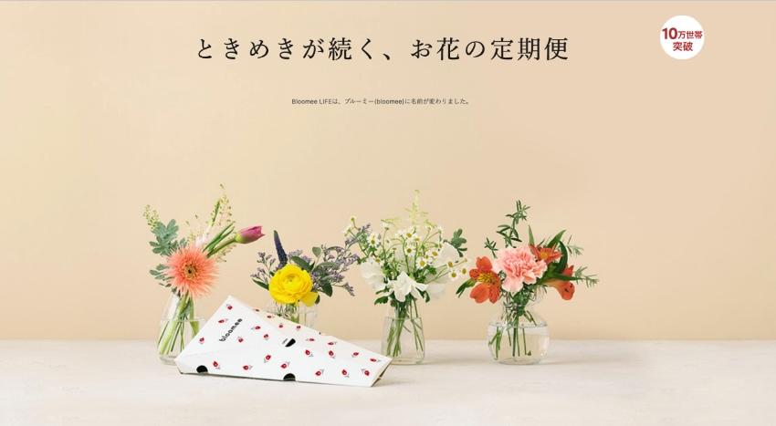 おすすめの花の定期便「ブルーミー」
