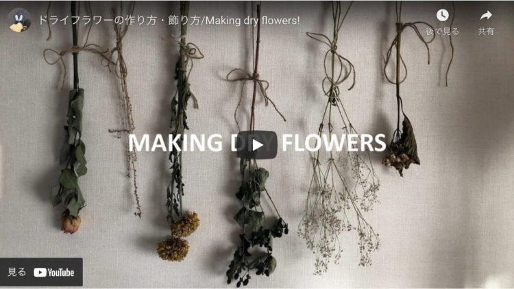 ドライフラワーの作り方・飾り方/Making dry flowers!